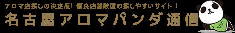 新栄町・東新町周辺のアロマオイルマッサージを提供するメンズエステ店を紹介してます。